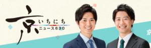 ニュース630 京いちにち