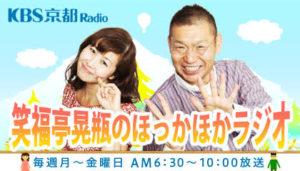KBS京都ラジオ『笑福亭晃瓶のほっかほかラジオ』