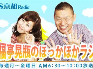 KBS京都ラジオ『笑福亭晃瓶のほっかほかラジオ』に出演のおしらせ
