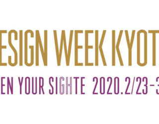 "2/23〜3/1 ""DESIGN WEEK KYOTO 2020""でのオープンファクトリーのお知らせ"