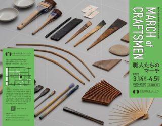 3/14〜4/5「職人たちのマーチ -March of Craftsmen-」で竹垣制作実演のお知らせ