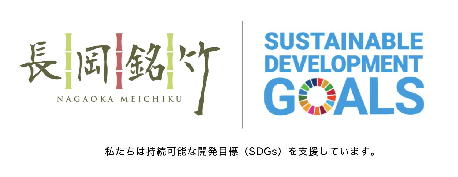 長岡銘竹SDGs