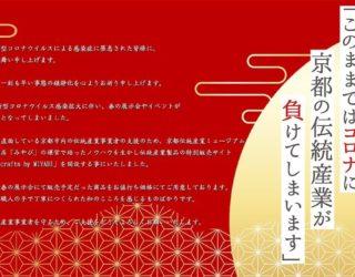 特別販売サイト「save our crafts by MIYABI」@丹後TABLEのお知らせ