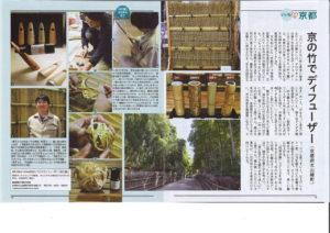読売ライフ8月号京の竹でディフューザー