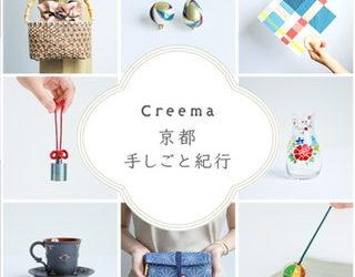 """日本最大級のハンドメイドマーケット""""Creema""""に出展のお知らせ"""