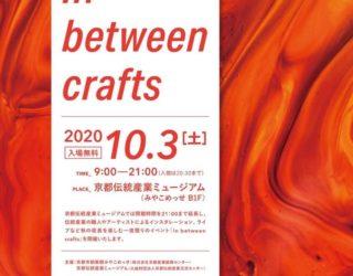 イベント情報【京都伝統産業ミュージアム+ニュイ・ブランシュ】2020年10月3日(土)