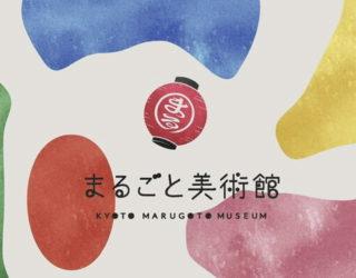 【イベント情報】11/7~12/6 まるごと美術館で竹のインスタレーション制作のお知らせ