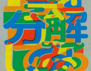 12/19〜[伝統産業ミュージアム]リニューアル記念事業 企画展「工芸を分解してみる」参加のお知らせ