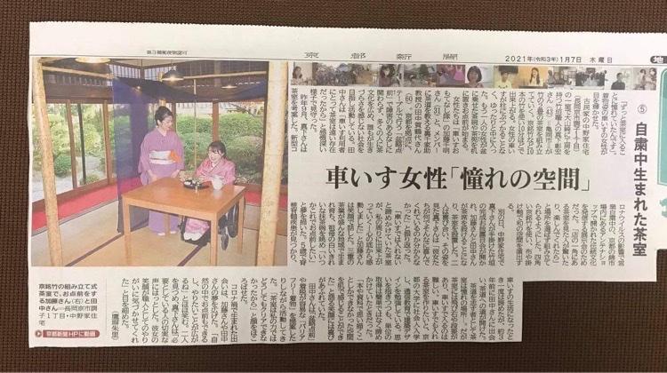 京都新聞掲載