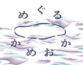 2/11~28「かめおか霧の芸術祭 〜めぐるかめおか〜」のおしらせ