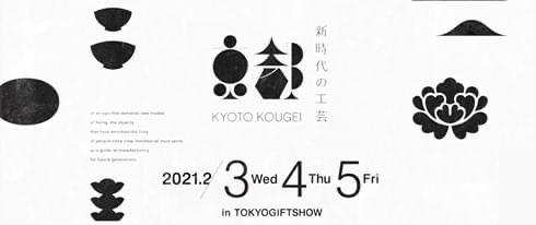 東京ギフトショー新時代の工芸