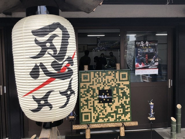 竹のQRコードと和蝋燭と提灯