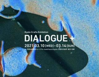 3/11〜14[京都伝統産業ミュージアム]『Dialogue+』実演のお知らせ