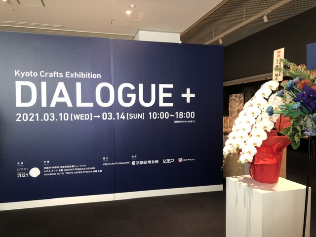 DIALOGUE+で竹垣の実演