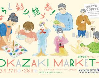 3/28「OKAZAKI MARKET+」で伝統工芸ワークショップ開催のお知らせ