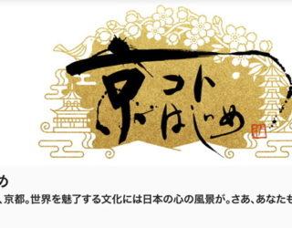 【TV出演のおしらせ】6/25  NHK総合「京コトはじめ」京の竹