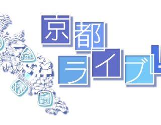 5/24 KBS京都「京都ライブ!」で京銘竹ボトルスタンドが紹介されます!