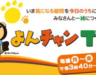 【TV出演のおしらせ】5/4MBS「よんチャンTV」竹とSDGs
