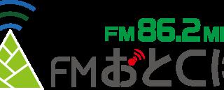 【ラジオ出演のおしらせ】5/11FMおとくに