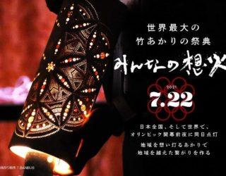 【イベント情報】京都竹あかり!みんなの想火プロジェクト2021.0722