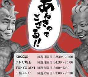 【TV出演のおしらせ】9/19 KBS京都『あんぎゃでござる!!』