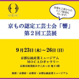 京もの認定工芸士会「響」第2回工芸展