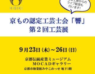 【展示会のお知らせ】9/23〜26 京もの認定工芸士会『響』第2回工芸展